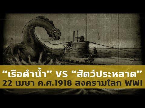 เรือดำน้ำ-VS-สัตว์ประหลาด-(สงค