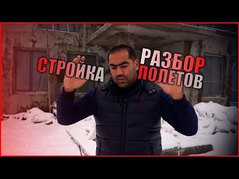 Стройка! РАЗБОР ПОЛЕТОВ BWT!!! Подписчики не переходите границу!