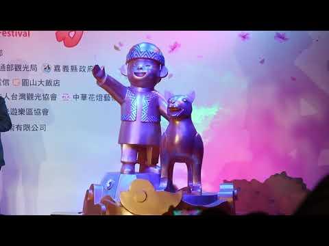 「2018台灣燈會」主燈(忠義天成)暨小提燈(達力狗) 造型發表記者會