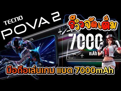 TECNO-POVA-2-รีวิว-แกะกล่อง-กา