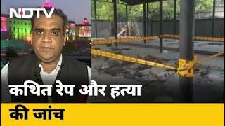 Delhi में बच्ची से कथित Rape और हत्या का मामला अब भी अनसुलझा | Hot Topic - NDTVINDIA