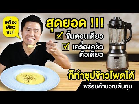 ทำซุปข้าวโพดด้วยเครื่องครัวตัว