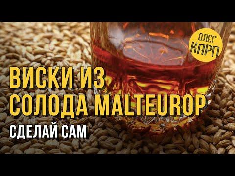 ВИСКИ из солода MALTEUROP.  Лучший вариант на сегодня. ПОШАГОВО как сделать самому. // Олег Карп photo