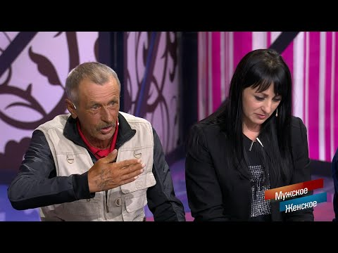 Соперница. Мужское / Женское. Самые драматичные моменты выпуска от 24.09.2020