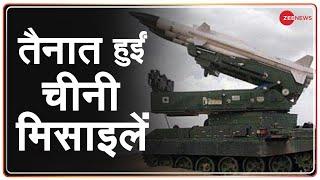 Ladakh Tension: क्या चाहता है चीन? LAC पर तैनात की चीनी मिसाइलों के साथ जबरदस्त फौज | Breaking News - ZEENEWS