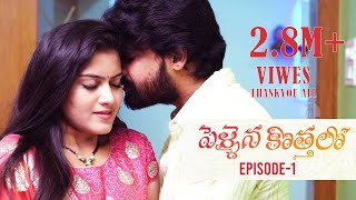 Pellaina Kothalo || Romantic Telugu Web Series 2020 || Episode 1  || Dream Magic - YOUTUBE