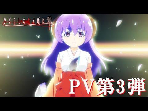 「ひぐらしのなく頃に業」PV第3弾