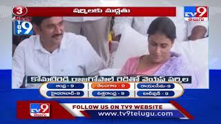 బహుజనుల రాజ్యం రావాలి   Top 9 News   Telangana News  - TV9 - TV9