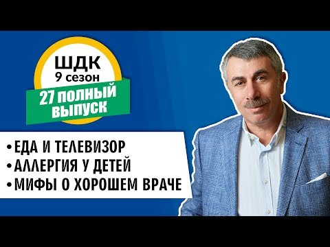 Школа доктора Комаровского - 9 сезон, 27 выпуск (полный выпуск)