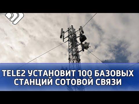 К 100-летию Республики Коми компания Tele2 установит 100 базовых станций сотовой связи.