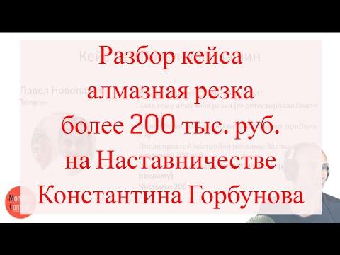 Кейс, Павел Новопашин, алмазная резка, более 200 тыс. руб. на Наставничестве Константина Горбунова