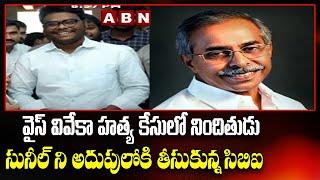 CBI Officials Took Sunil Yadav Into Custody In YS Viveka Murder Case | Kadapa | ABN Telugu - ABNTELUGUTV