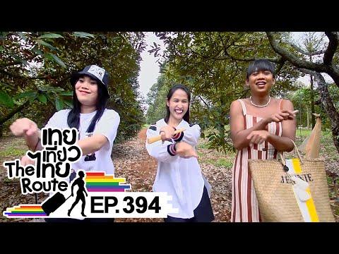 เทยเที่ยวไทย The Route | ตอน 394 | พาเที่ยว สวนทุเรียนคุณอุทัย จ.ศรีสะเกษ