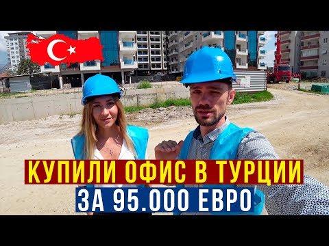 Мы Купили Недвижимость в Турции — Процесс Оформления от А до Я, Гражданство