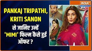 Pankaj Tripathi, Kriti Sanon से जानिए उन्हें 'Mimi' फिल्म कैसे हुई ऑफर? - INDIATV