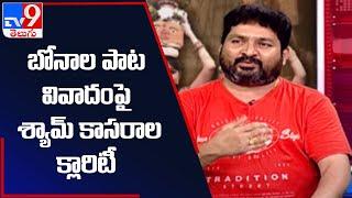 Mangli బోనాల పాట వివాదంపై Shyam Kasarla  క్లారిటీ - TV9 - TV9
