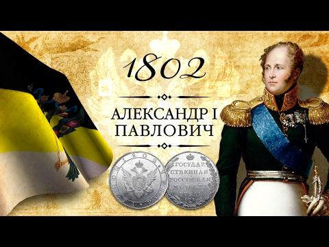 Монета 1 рубль 1802 года, СПБ-АИ, + пробные рубли 1801 года photo