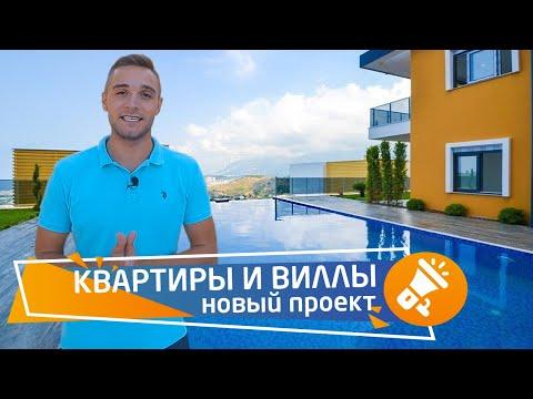 недвижимость в турции. Квартиры, виллы в новом комплексе в Аланье, Каргыджак, Турция || RestProperty photo