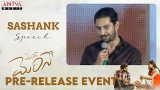 Sashank | Speech | #MeriseMerise Pre-Release Event Live | Dinesh Tej, Shweta Avasthi - ADITYAMUSIC