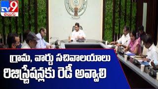 సీఎం జగన్ ఇంట్రెస్టింగ్ కామెంట్స్..! - TV9 - TV9