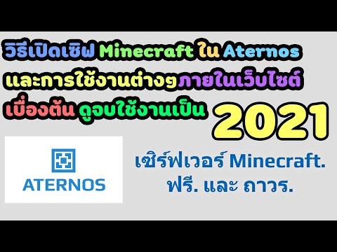 Aternos-:-วิธีเปิดเซิฟ-Minecra