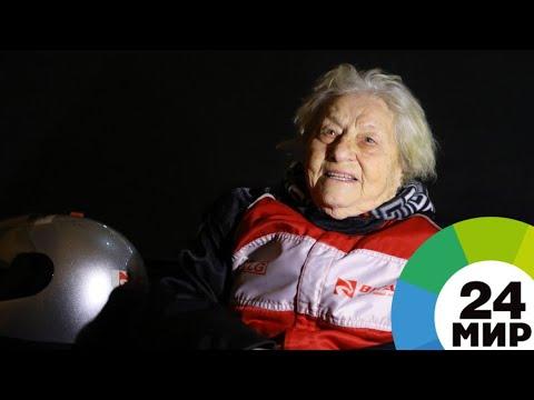Бесстрашная 96-летняя бабушка покорила аэротрубу - МИР 24