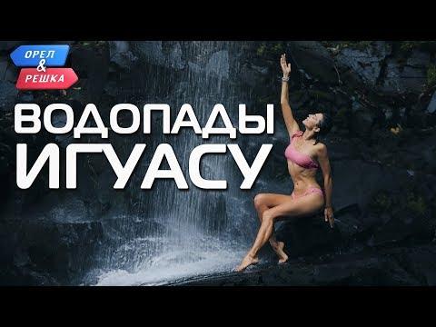 Водопады Игуасу. Орёл и Решка. Чудеса света (eng, rus sub)