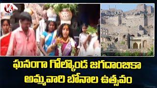 Public Rush Increased  At Golconda Jagadambika Temple | Bonalu Celebrations 2021 | V6 News - V6NEWSTELUGU