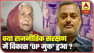 Will Vikas Dubey's arrest expose many? | Seedha Sawal - ABPNEWSTV