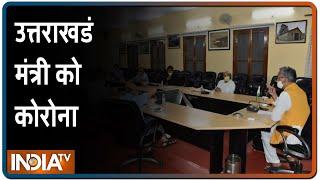 Uttarakhand: CM सहित अन्य कैबिनेट मंत्री होम क्वारन्टीन, Satpal Maharaj के पॉजिटिव होने के बाद फैसला - INDIATV