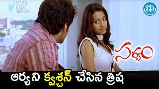 Trisha questions Arya | Sarvam Movie Scenes | JD Chakravarthy | Vishnuvardhan | Yuvan Shankar Raja - IDREAMMOVIES