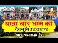 सम्पूर्ण यात्रा चार धाम एव दर्शन , Yatra Char Dham Ki (In Hindi) , Rajesh Prince #Devotional Story