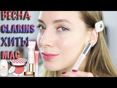 Модный «макияж без макияжа» Весна Clarins, хиты MAC