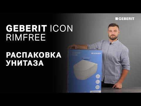 Распаковка и обзор подвесного унитаза безободкового унитаза Geberit iCon Rimfree 500.784.01.11