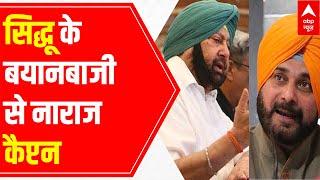 Is Capt Amarinder Singh upset with Navjot Singh Sidhu's recent political attacks? - ABPNEWSTV