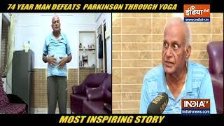 Mumbai : 74 years old man Defeats Parkinson Disease through Yoga, watch special report - INDIATV