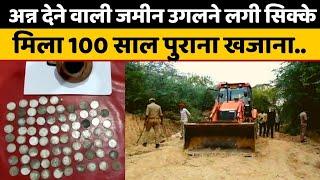 Kanpur Dehat: खेत में मिला 100 साल पुराना खज़ाना - AAJKIKHABAR1