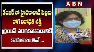 డేంజర్ లో హైదరాబాద్ పిల్లలు | రోగ నిరోధక శక్తి, బ్రెయిన్ పెరగకపోవడానికి కారణాలు ఇవే | ABN Telugu - ABNTELUGUTV