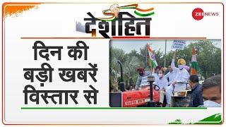 Deshhit: अब साजिश का Tool 'ट्रैक्टर'? - देखिए बड़ी खबरें विस्तार से   Hindi News   Top News Today - ZEENEWS