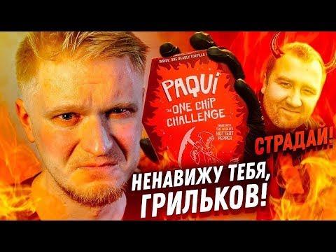 ГРИЛЬКОВ, НУ ТЫ И МУД@К!! За что я ненавижу Леху Грилькова? photo