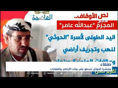 #صنعاء .. #مليشيا_الحوثي تسطو على مئات الأراضي والعقارات