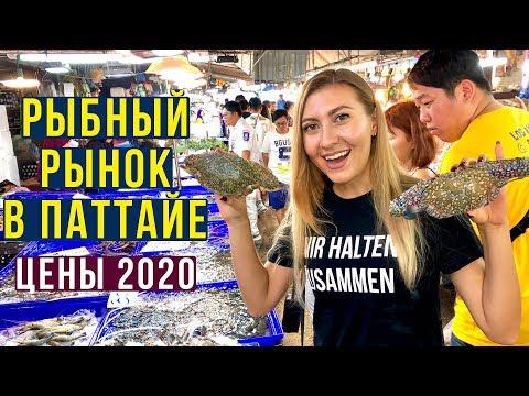 ЦЕНЫ в ПАТТАЙЕ 2020 — РЫНОК МореПродуктов, ДЁШЕВО и ВКУСНО Готовят! Тайланд