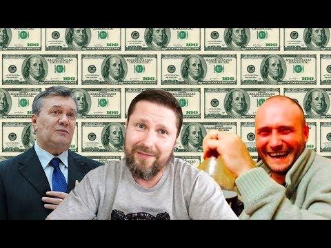 Добкин, Яpoш, Янyкoвич, дeньги