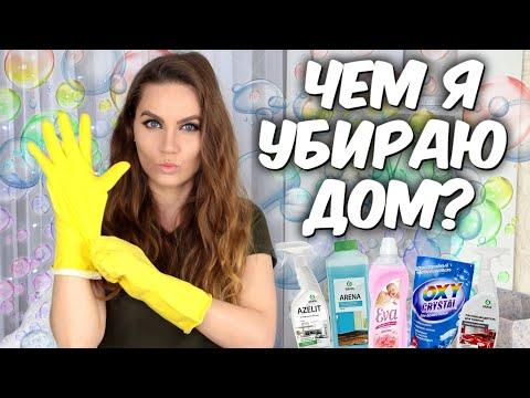 💦ЧЕМ Я УБИРАЮ ДОМ? 🧼ЛУЧШЕЕ БЫТОВАЯ ХИМИЯ💦 Средства для уборки и стирки💦  Suzi Sky