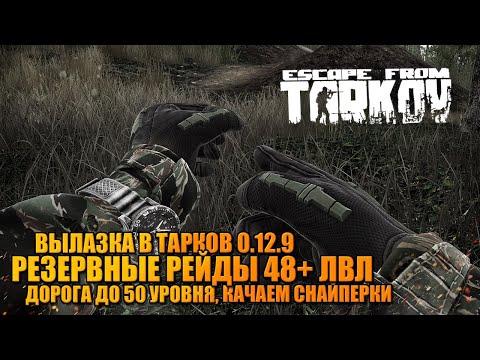 ВЫЛАЗКА В ТАРКОВ 0.12.9 🔥 РЕЗЕРВные рейды, качаем снайперки!