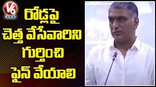 రోడ్లపై చెత్త వేసేవారిని గుర్తించి ఫైన్ వేయాలి : Minister Harish Rao   V6 News - V6NEWSTELUGU