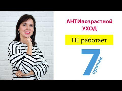 Антивозрастной уход НЕ РАБОТАЕТ - 7 причин почему (разбор ошибок) photo