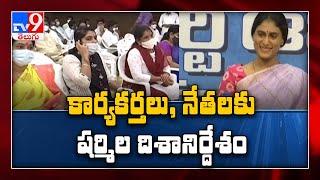 YS Sharmila: ప్రజల ఆశయాలే పార్టీ సిద్ధాంతాలు: షర్మిల - TV9 - TV9