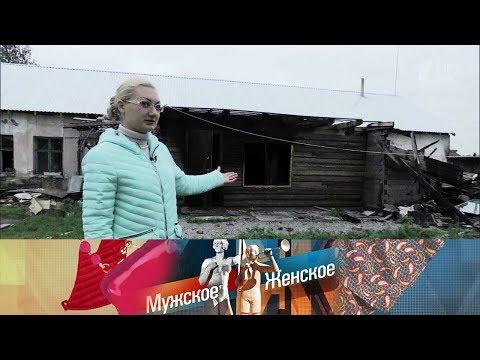 Мужское / Женское - Поджог? Выпуск от 17.10.2018
