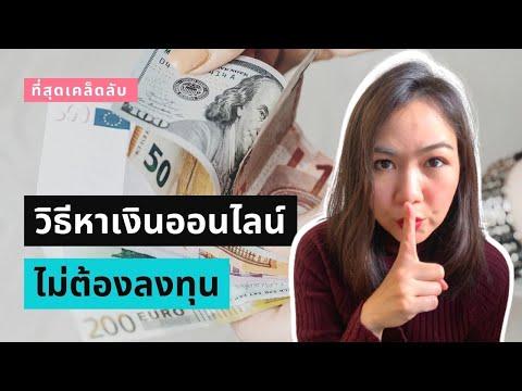 หาเงินออนไลน์-ไม่ต้องลงทุน-6-ว
